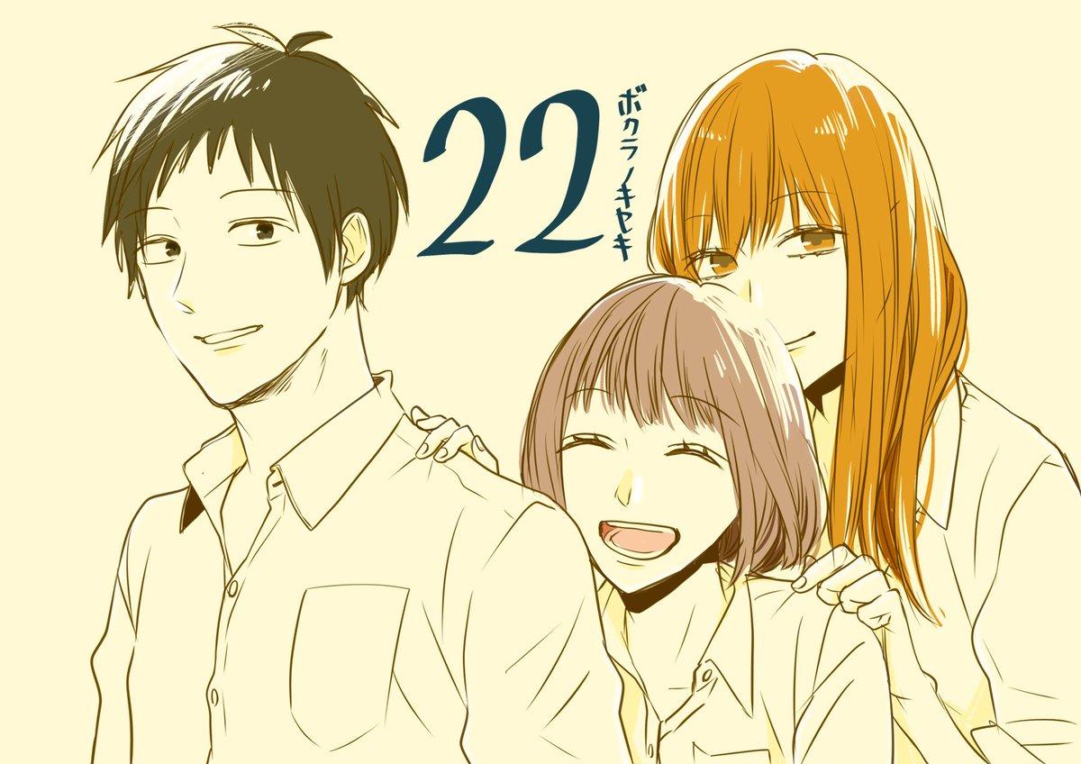 22 ボクラノ キセキ