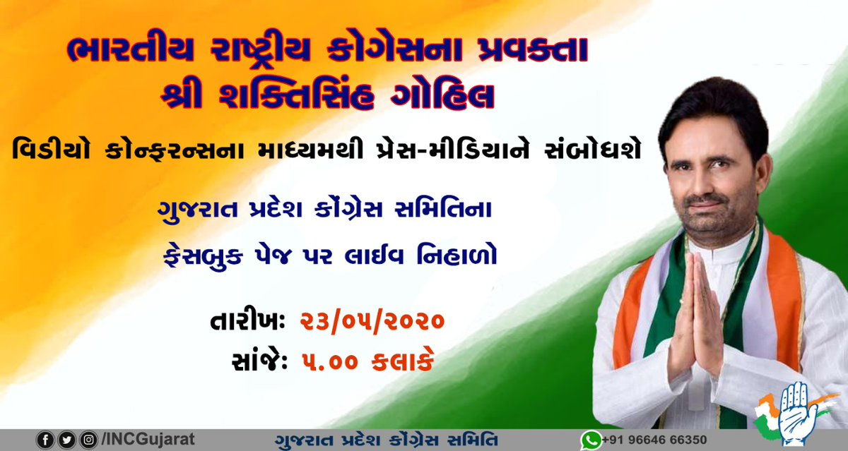 ભારતીય રાષ્ટ્રીય કોગેસના પ્રવક્તા શ્રી શક્તિસિંહ ગોહિલ વિડીયો કોન્ફરન્સના માધ્યમથી પ્રેસ-મીડિયાને સંબોધશે ગુજરાત પ્રદેશ કોંગ્રેસ સમિતિના ફેસબુક પેજ પર લાઈવ નિહાળો તારીખ 23/05/2020 સાંજે 5.00 કલાકે facebook.com/Incgujarat