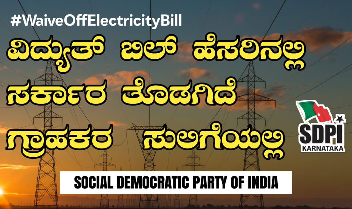 #WaiveOffElectricityBill Photo