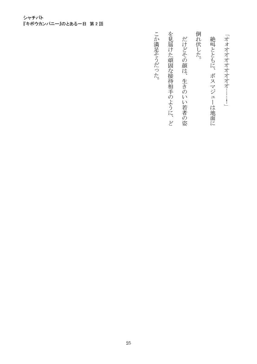 test ツイッターメディア - 📘『社長バトルの時間です!~キボウカンパニーのとある1日~』📘第2話です!(5/6) の②です~!#シャチバト #五十嵐雄策 https://t.co/GbFmXPbW3G