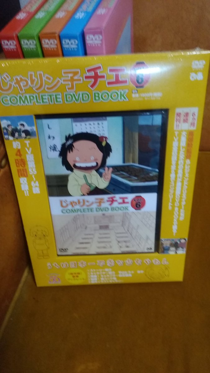 test ツイッターメディア - 『じゃりン子チエcomplete dvd book』6巻、これにて完結! 大人の恋愛を絡めながら、大阪府警とのラグビー、そして応援団とのバトル! 背表紙が一枚絵になったよ。でも、来月からはチエちゃん奮戦記スタート https://t.co/d8BX2Ge9Te