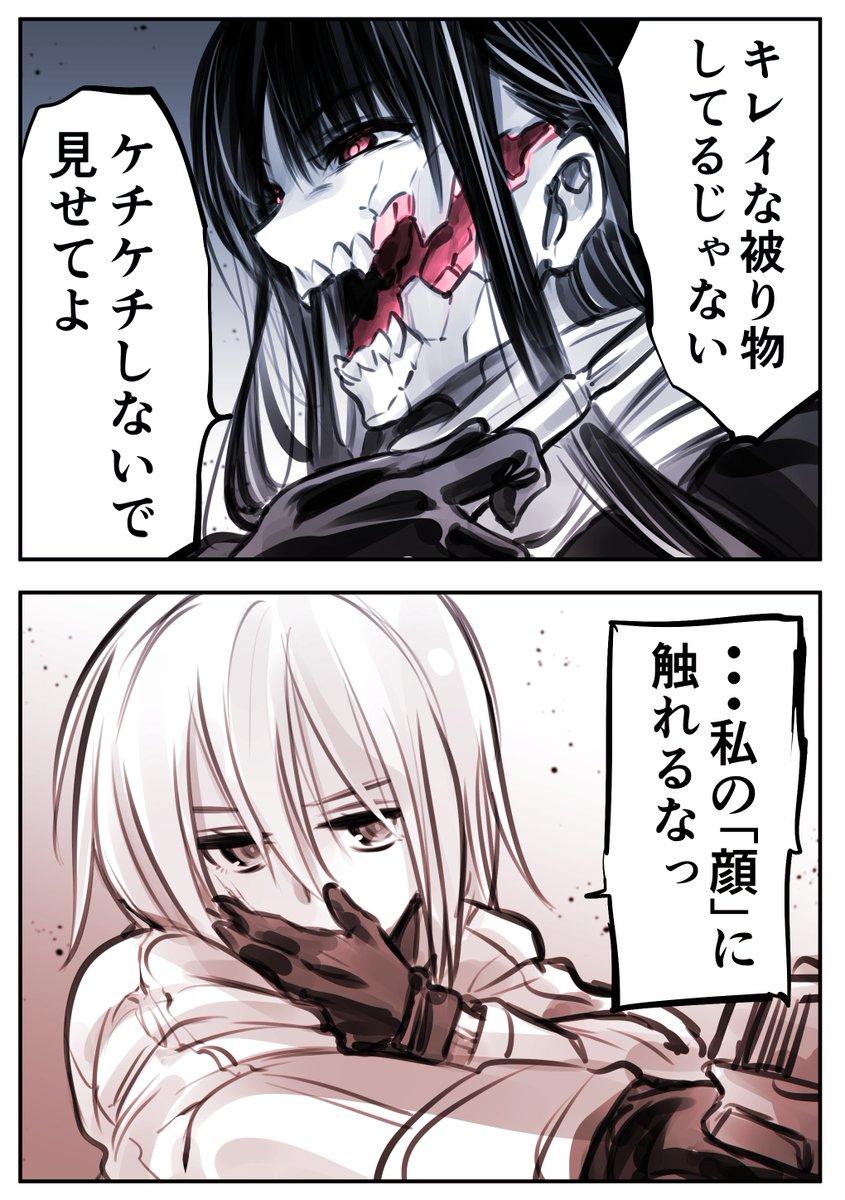 怪異vs母