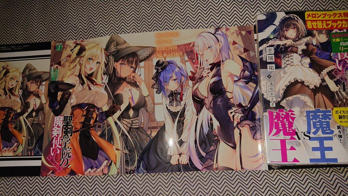 test ツイッターメディア - @asagi_0398 聖剣学院の魔剣使い第4巻とコミック第1巻買わせていただきました~!有償特典は店舗にまだ届いてないみたいなので後日引き取りに行ってまいります! https://t.co/hacgtN5DXx