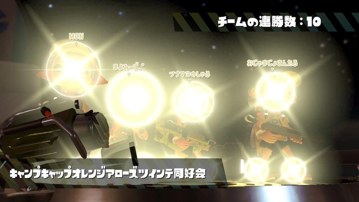 10連勝ピカ一ン #Splatoon2 #スプラトゥーン2 #NintendoSwitch