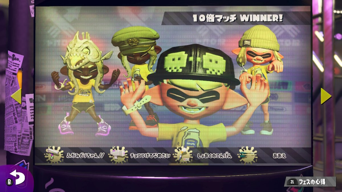 #Splatoon2 #スプラトゥーン2 #NintendoSwitch