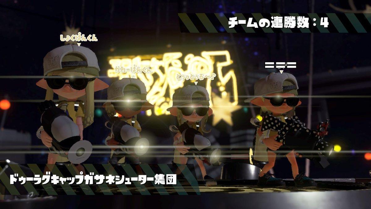 楽しすぎふぃーばーだった  #Splatoon2 #スプラトゥーン2 #NintendoSwitch