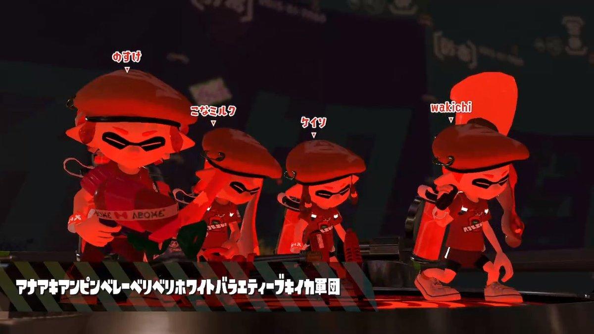 おつ卍  #Splatoon2 #スプラトゥーン2 #NintendoSwitch