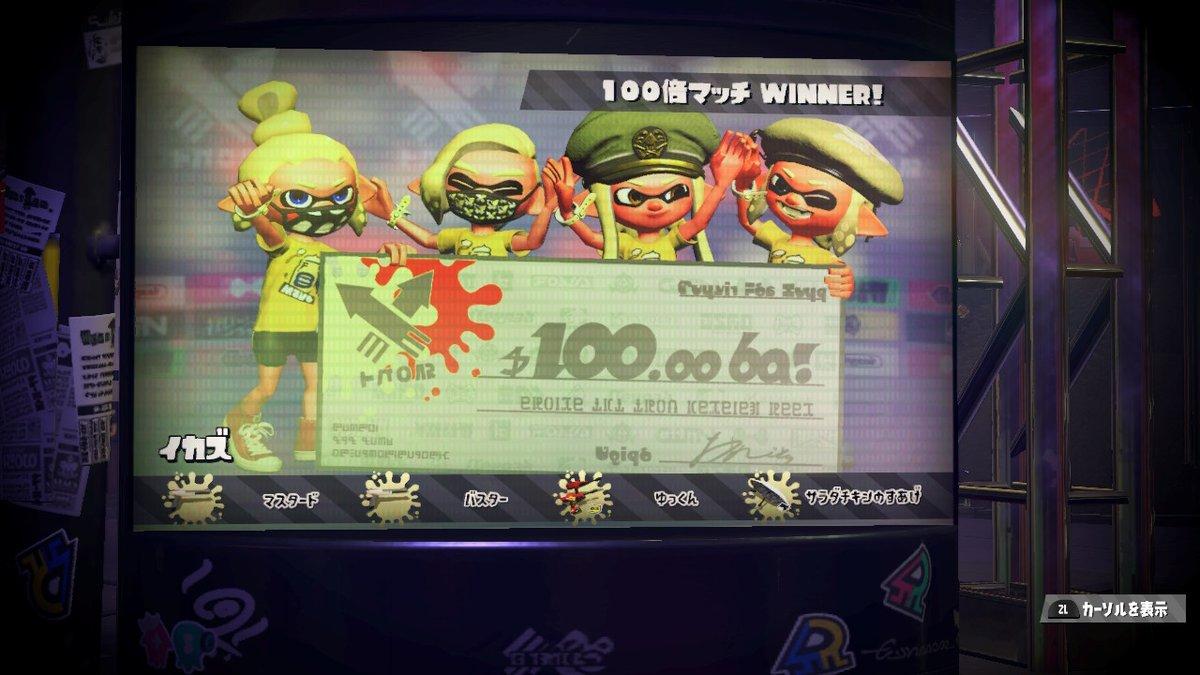 ああああああああ100倍マッチはじめて引いた勝ったあああああああ #Splatoon2 #スプラトゥーン2 #NintendoSwitch