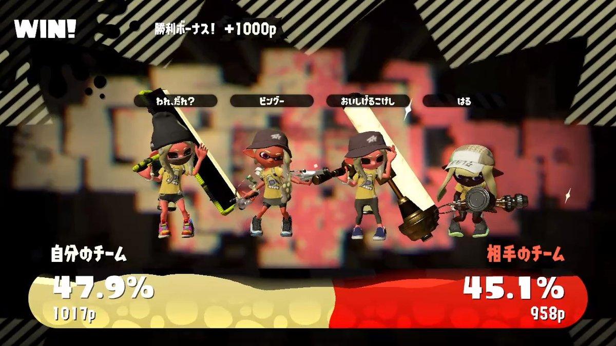 ありがとー! #Splatoon2 #スプラトゥーン2 #NintendoSwitch