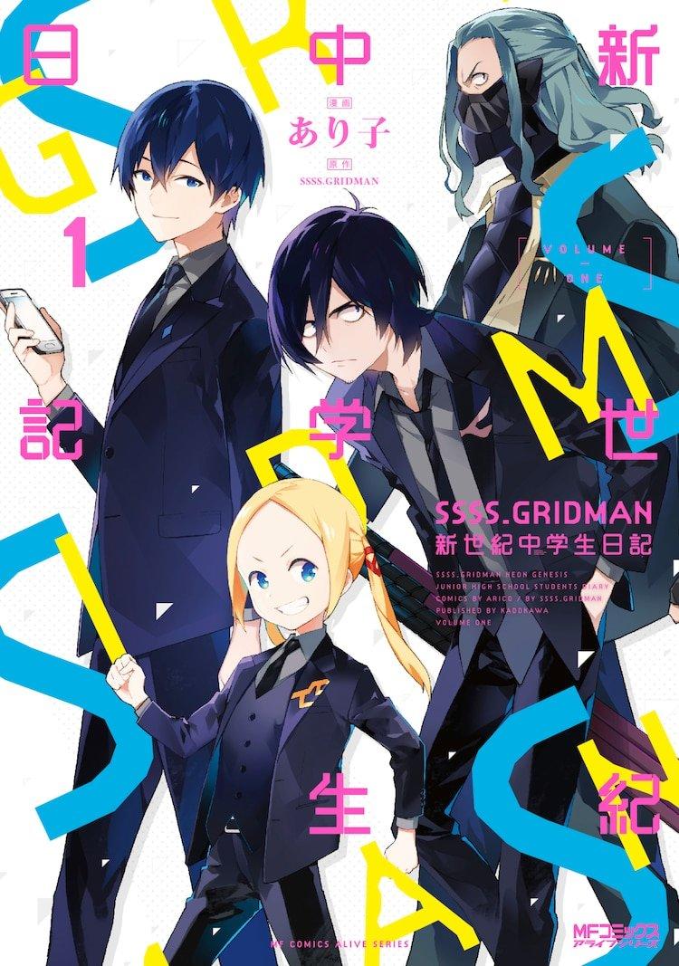 "test ツイッターメディア - ""SSSS.GRIDMAN - Hime to samurai"" vol 1 by Kei Toru""SSSS.GRIDMAN - Shinseiki chuugakkou nikki"" vol 1 by Ariko https://t.co/eXE28LuBmO"