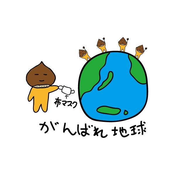 #地球がんばれ 写真