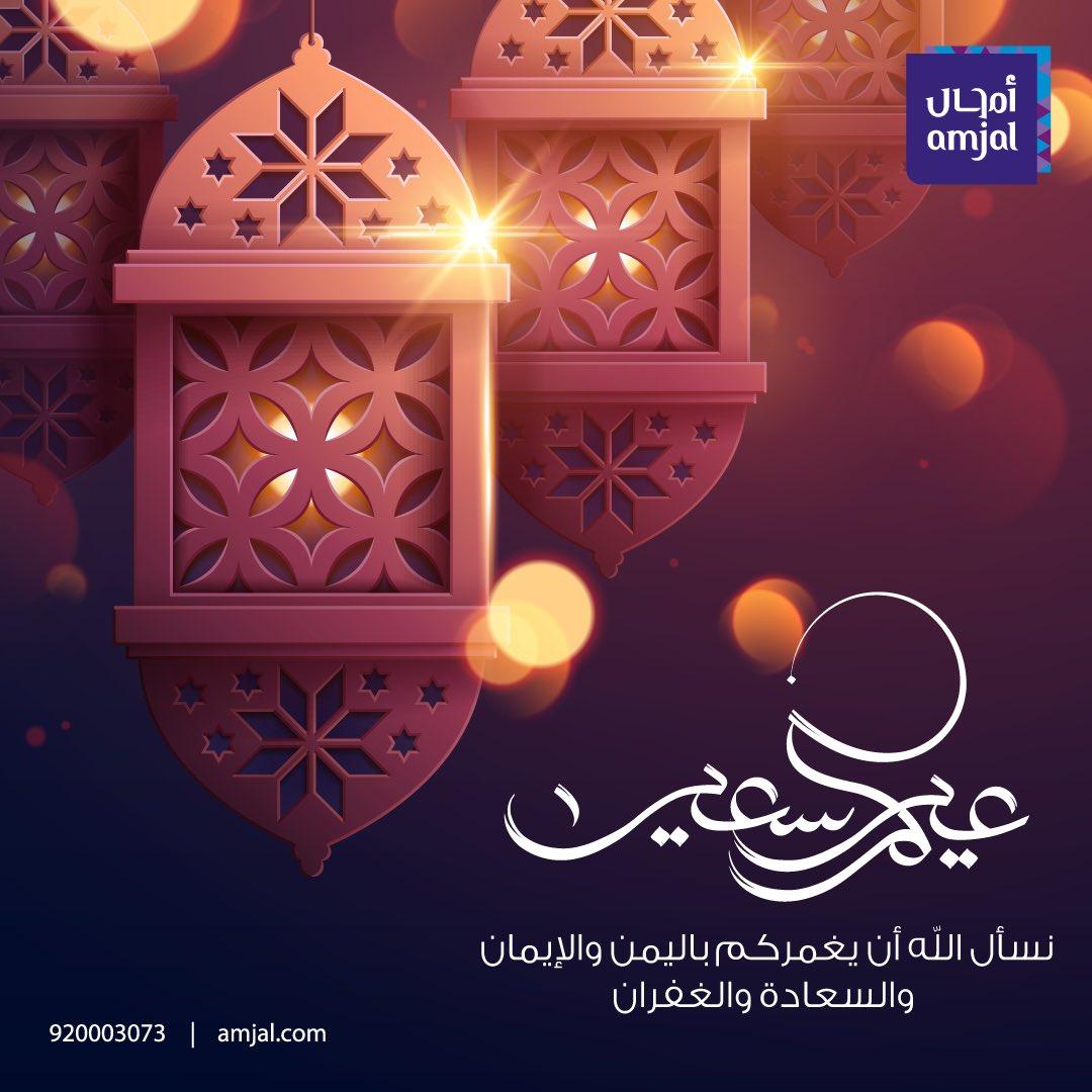 نبارك لكم عيد الفطر المبارك  ونسأل الله أن يغمركم باليمن والإيمان والسعادة والغفران   #عيد_سعيد https://t.co/GDeeVEv7bp