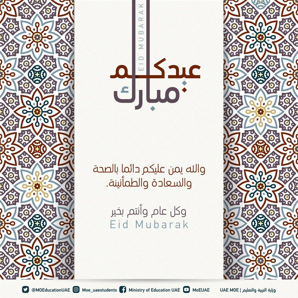 عيدكم مبارك والله يمن عليكم دائما بالصحة والسعادة والطمأنينة المعلمة أسماء