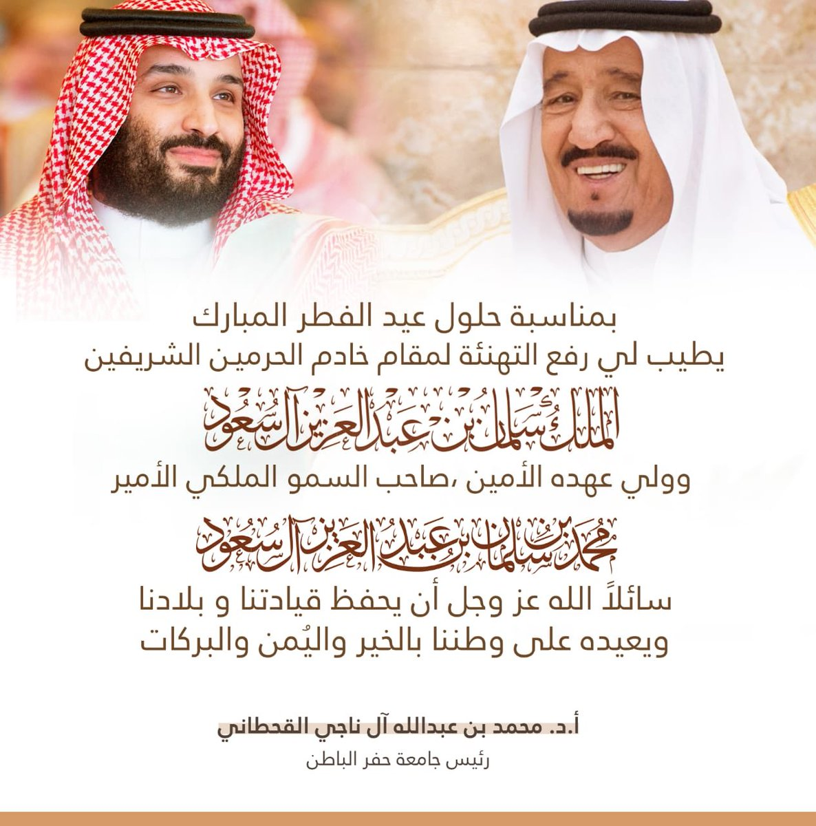 د. سعيد سعد هادي القحطاني (@DrAlnabs)