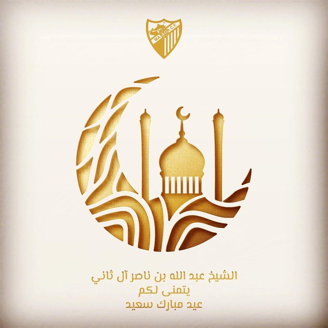 #عيد_الفطر_المبارك  #عساكم_من_عواده  #EID_Mubarak   #Eid_Alfitr https://t.co/qbiOcyJEUT