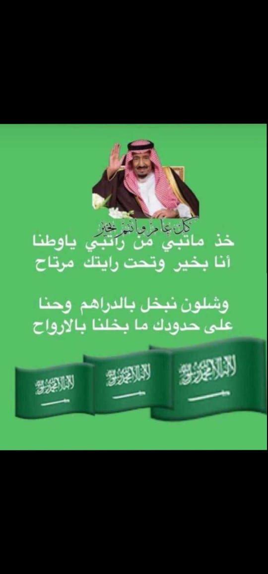 RT @shammatii: #الملك_سلمان https://t.co/tNUTPbndWA