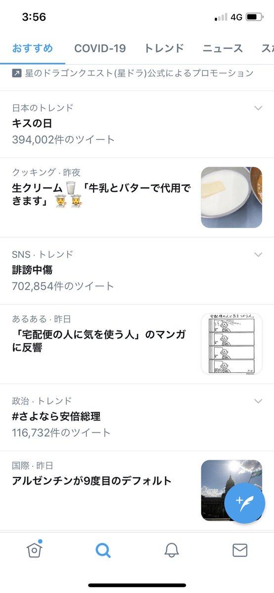 木村花さんへの誹謗中傷は許せないのに、「安倍〇ね」って誹謗中傷するのは矛盾してない?の声があがるまとめのカテゴリ一覧まとめまとめについて関連サイト一覧