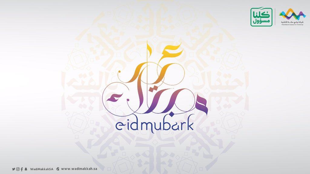 تهنئكم شركة #وادي_مكة بمناسبة حلول عيد الفطر المبارك    كل عام وأنتم بخير https://t.co/QcF9VzHVgi