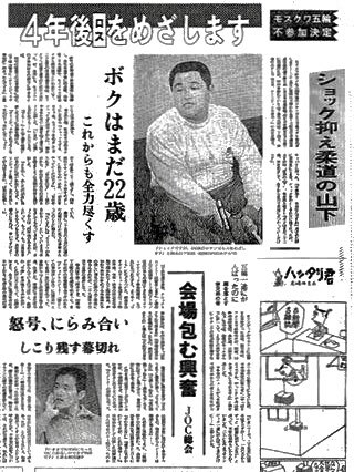 "nabe7738 on Twitter: ""今日は1980年、日本オリンピック委員会(JOC ..."