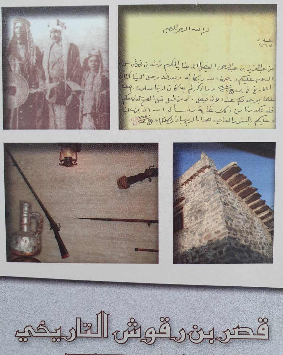 #قصر_بن_رقوش صورة فوتوغرافية