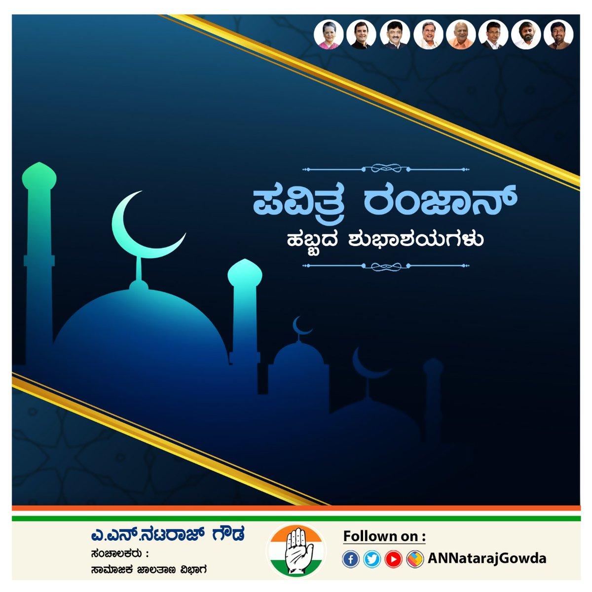 ಎಲ್ಲಾ ದೌರ್ಬಲ್ಯಗಳಿಂದ ಮನುಷ್ಯನನ್ನು ಮುಕ್ತಗೊಳಿಸಿ ದೇಹ ಮತ್ತು ಆತ್ಮವನ್ನು ಪವಿತ್ರಗೊಳಿಸುವ ಒಂದು ತಿಂಗಳ ಕಠಿಣ ವ್ರತಾಚರಣೆಯ ನಂತರದ,  ಪವಿತ್ರ ರಂಜಾನ್ಹಬ್ಬದ ಹಾರ್ದಿಕ ಶುಭಾಷಯಗಳು. #Ramadan #RamadanMubarak #EidUlFitr https://t.co/s8JbJ9k3M3