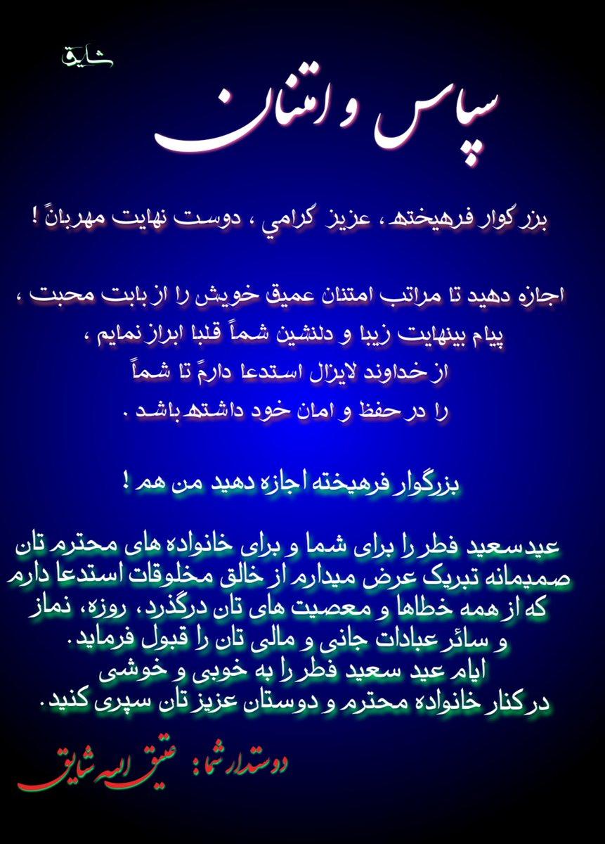 سپاس فراوان از پیام های عیدی تان دوستان و عزیزان https://t.co/4Um25x8RVG