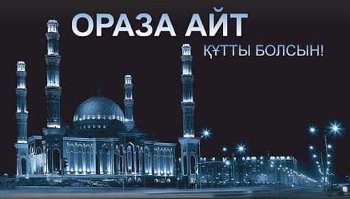 #EidMubarakfrom #Kazakhstan to all of our friends and followers who celebrate! pic.twitter.com/Jeun2KllTQ