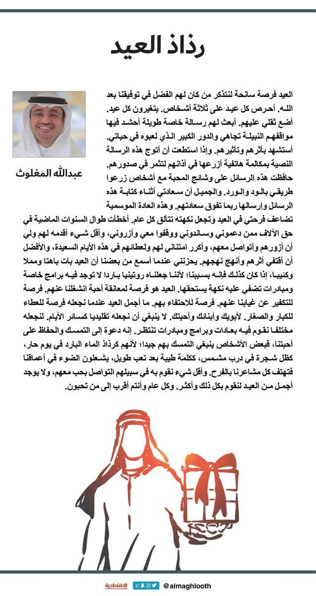 رذاذ العيد https://t.co/WB49aC0tup