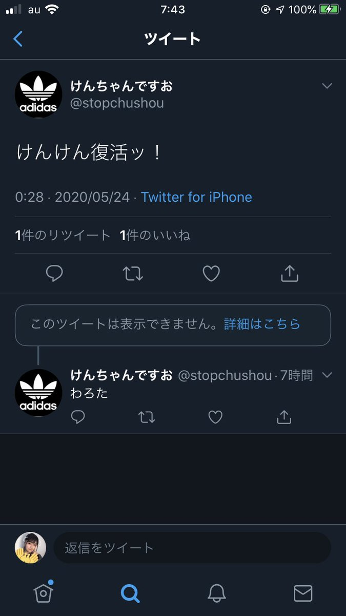 Twitter けんけん