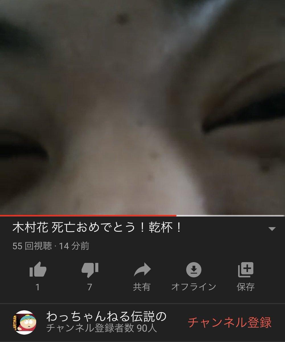 花 死亡 木村