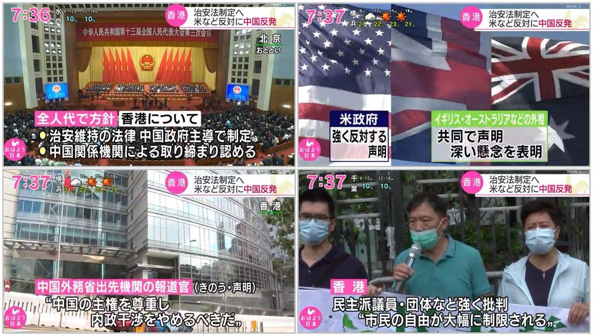 香港の治安法「米など反対に中国反発」米中対立⚠️ 中国 全人代で方針 香港について 『中国関係機関による取締認める』など 米・イギリスなど 強く反対する声明 中国側 内政干渉をやめるべき 香港 きょう デモを呼びかけられる 5/24 NHK