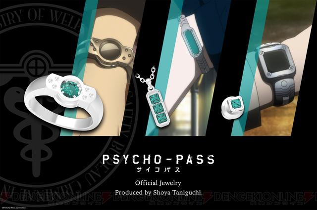test ツイッターメディア - 『PSYCHO-PASSサイコパス』公安局のデバイスをモチーフにしたジュエリー発売 https://t.co/BhQGe2SVM2 #pp_anime https://t.co/HgP2wSofaf