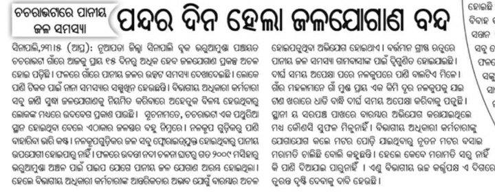 @CMO_Odisha @districtnuapada @PRDeptOdisha #Please look into the matter and take necessary action. pic.twitter.com/Ort3VFVdvo