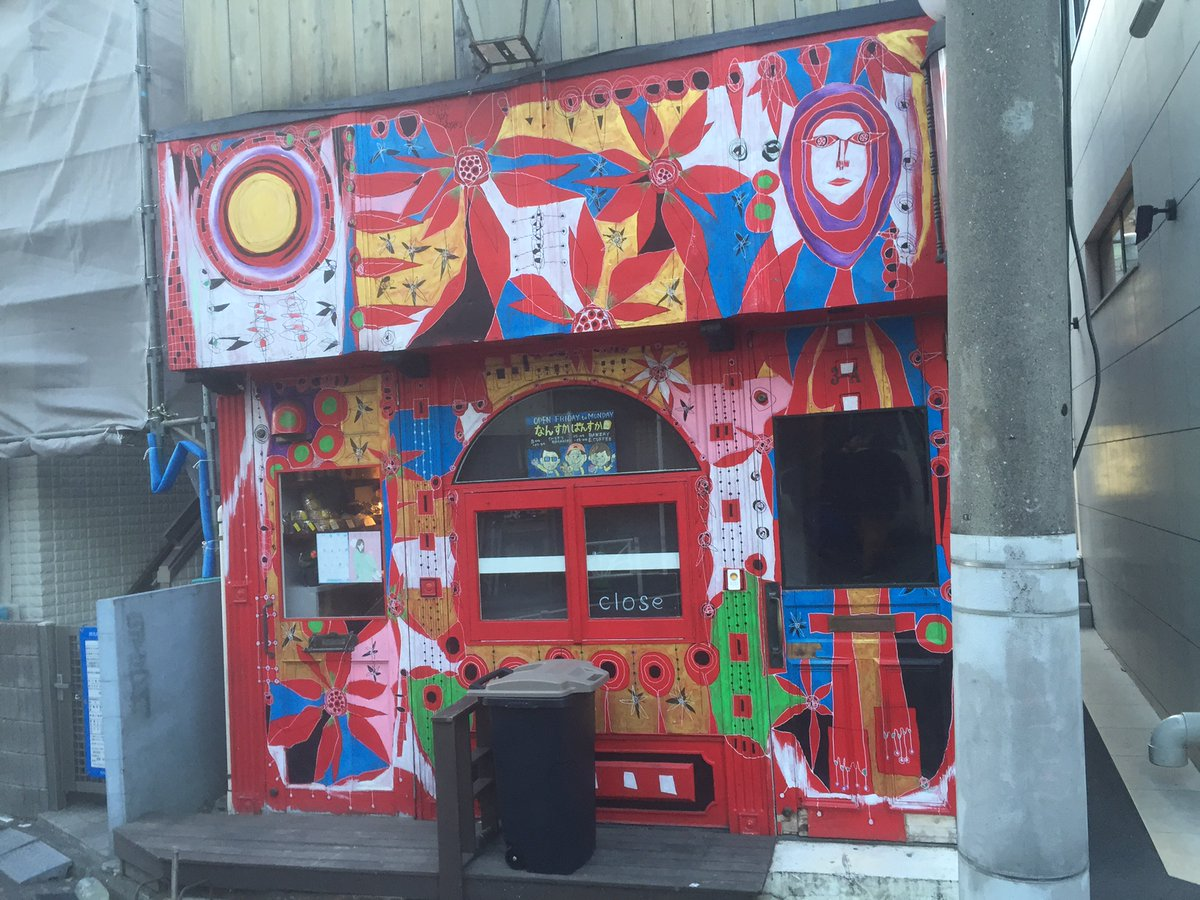 """I love these storefronts in the """"Urahara"""" area #Harajuku #Tokyo pic.twitter.com/45WYq4CwJK"""