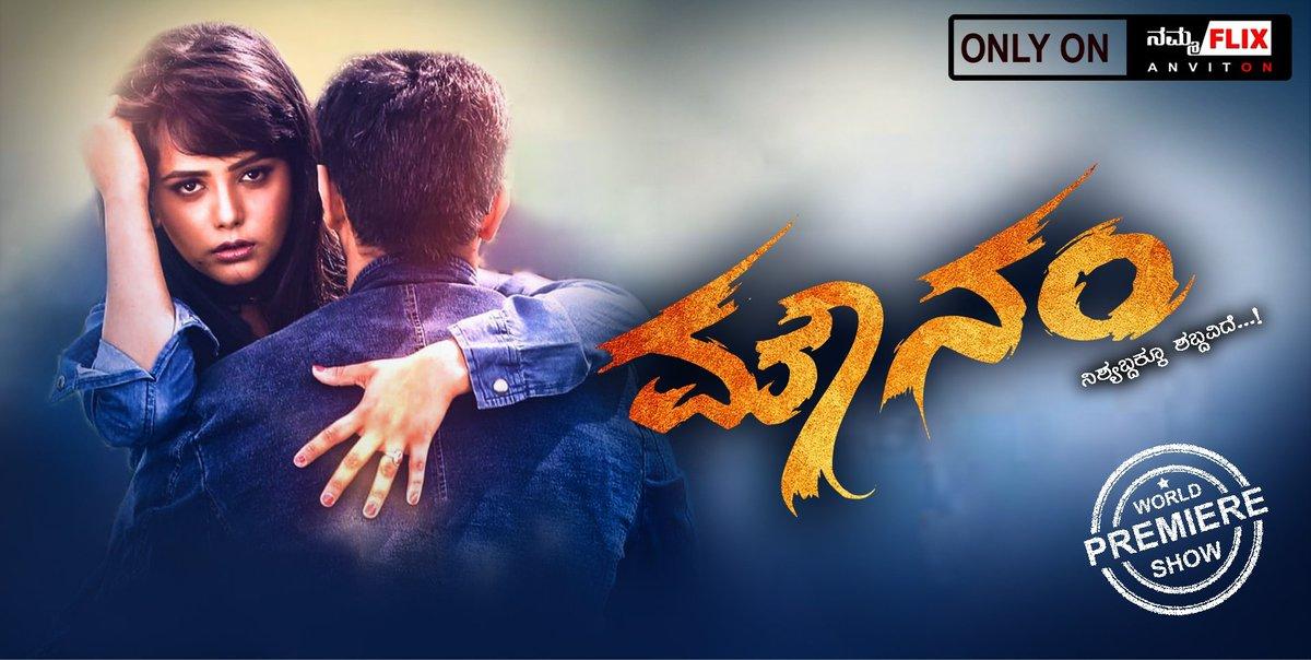#Mounam Kannada Film Digital Premiere Now #NammaFlix   #HappySunday #Kannada #KannadaMovies #Sandalwood   FOLLOW @Arun143Vijay MORE OTT HD UPDATES...!!!pic.twitter.com/fMfwvZaNjD