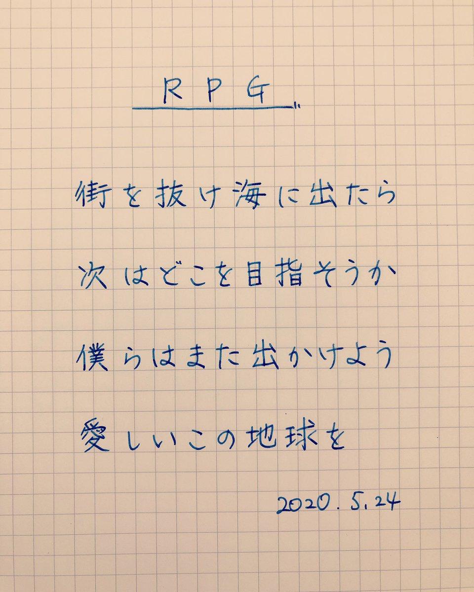 今日もがんばろう!(๑˃̵ᴗ˂̵) Let's do our best as always!  目的地に たどり着いたら また 次の場所を目指そう! 笑顔を忘れずに! そんな日曜日  #rpg  #sekainoowari #好きな曲の好きなフレーズつぶやいてますpic.twitter.com/Lc6ppwWPn0