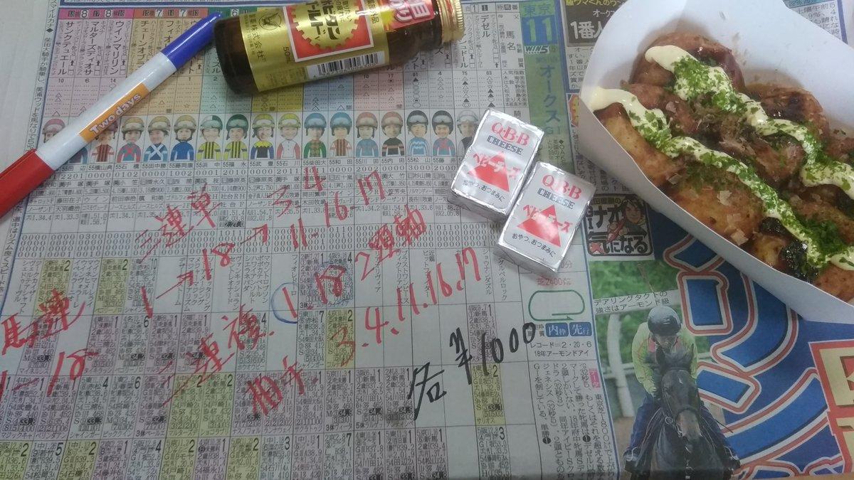 知り合いのおっちゃんに電話して 東京11Rオークス頼みました o(゚▽^)ノ 最内、大外、 この組み合わせも好きな買い方✨ https://t.co/g0s9XJ1WTz