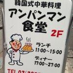 味の予想がつかない?韓国式中華料理アンパンマン食堂!