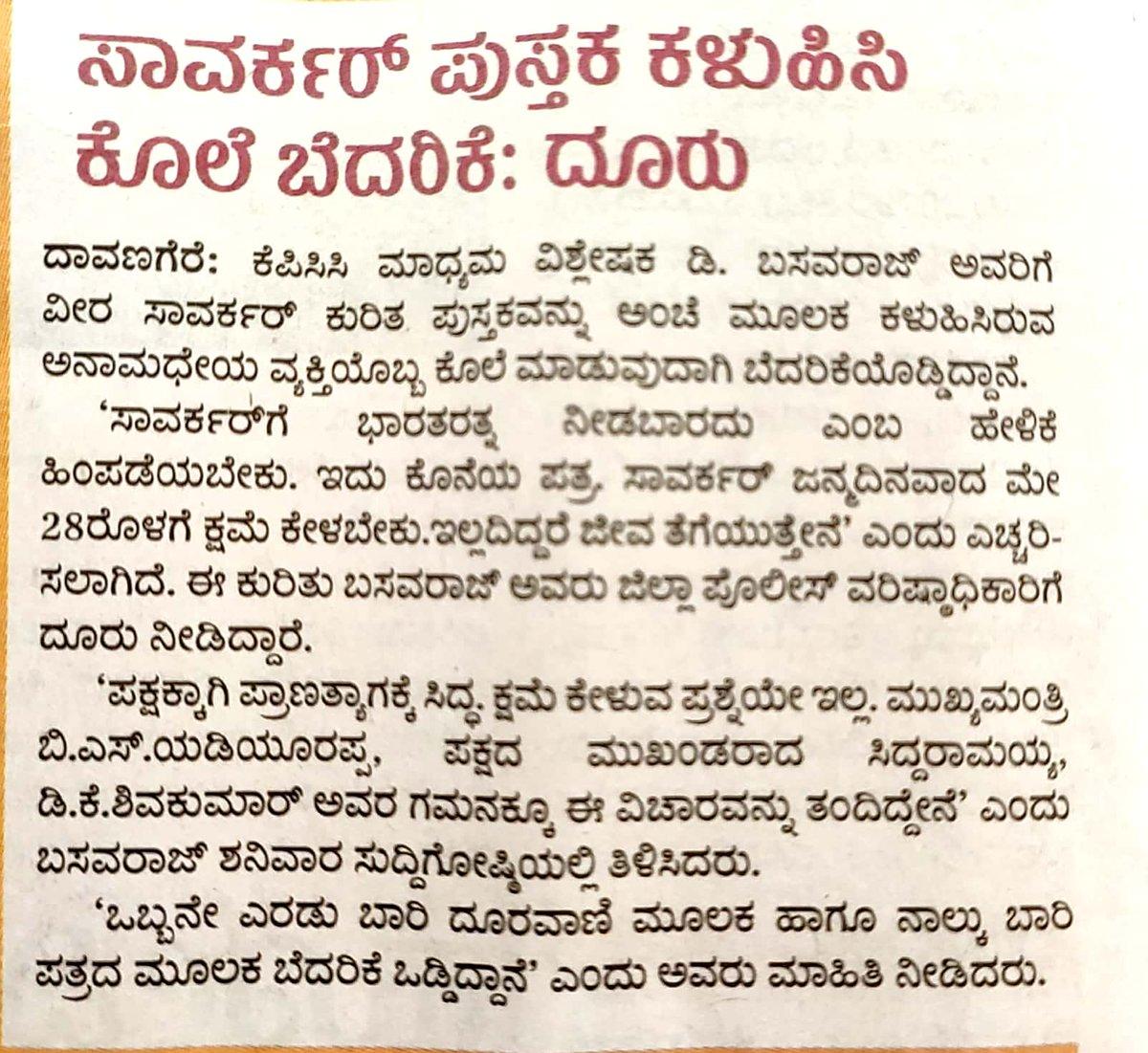 ಮಹಾತ್ಮ ಗಾಂಧಿಯನ್ನು ಕೊಂದವನ ಅನುಯಾಯಿಗಳು ಆರಾಧಕರು @BJP4India ಆಳ್ವಿಕೆಯಲ್ಲಿ ಬಹಳ ಸಕ್ರಿಯರಾಗಿದ್ದಾರೆ.  ದಾಬೋಲ್ಕರ್, ಪನ್ಸಾರೆ, ಕಲಬುರ್ಗಿ, ಗೌರಿಯನ್ನು ಕೊಂದವರ ಉಗ್ರವಾದ ಬೆಳವಣಿಗೆಯಲ್ಲಿದೆ.   ಡಿ.ಬಸವರಾಜ್ ಅವರಿಗೆ @BSYBJP ಸರ್ಕಾರ ಸೂಕ್ತ ಭದ್ರತೆಯನ್ನು ಕೊಟ್ಟು, ಕೊಲೆ ಬೆದರಿಕೆಯೊಡ್ಡಿರುವವರನ್ನು ಶೀಘ್ರ ಬಂಧಿಸಬೇಕು. https://t.co/QAQhbetpkr