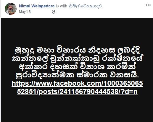 """""""මුහුදු මහා විහාරය නිදහස ලබද්දි කන්තලේ චුන්නක්කාඩු රක්ෂිතයේ අක්කර දහසක් විනාශ කරමින් පුරාවිද්යාත්මක ස්මාරක වනසයි""""   #lka #sriLanka #SriLankanPolitics #Colombo @ApiWenuwen @nirowa74 @ReflectMind  ---->  https://www.facebook.com/100036506552851/posts/241156790444538/?d=n…pic.twitter.com/cfjMOGV7ua"""