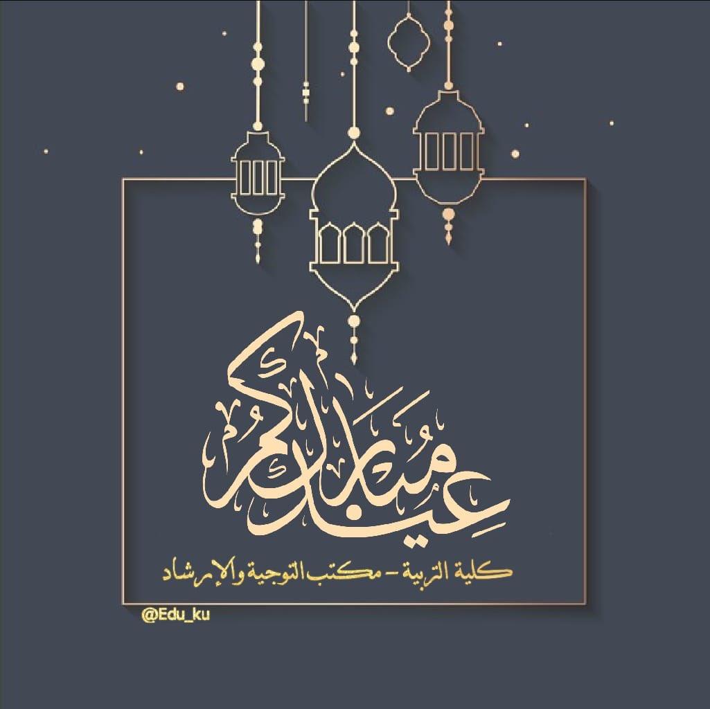 ✨ عيدكم مبارك وتقبل الله طاعتكم ✨ https://t.co/JNgZT79nvS