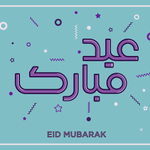 Image for the Tweet beginning: Eid Mubarak from the NYU