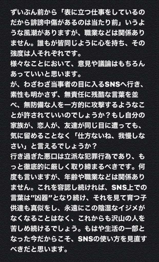 優 twitter 城田