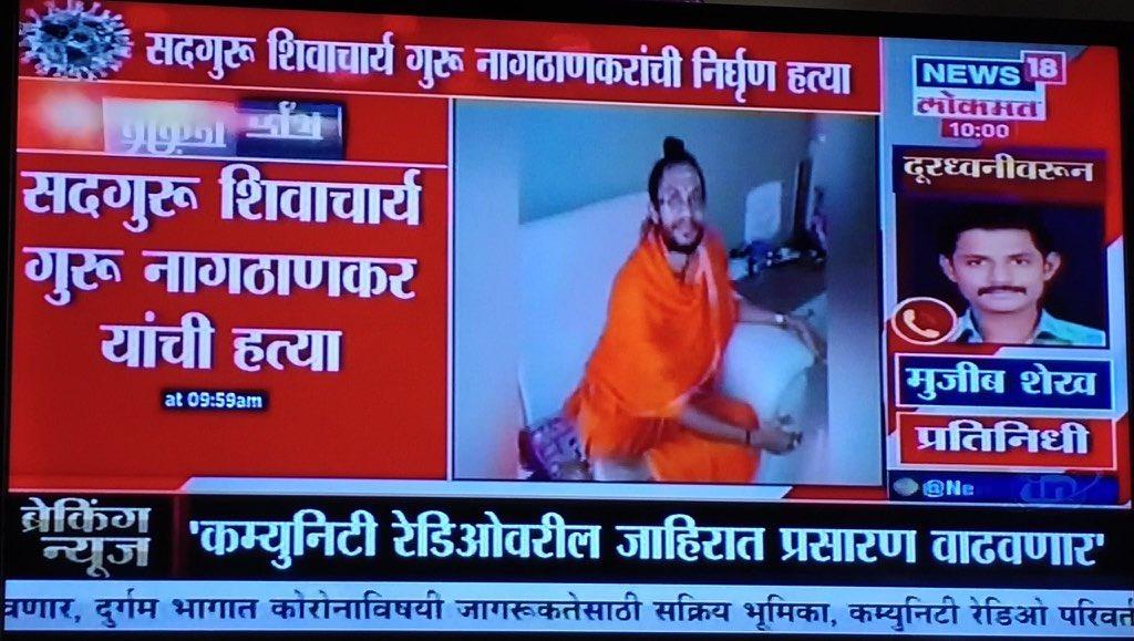 @narendramodi @vijayanpinarayi महाराष्ट्र के नांदेड़ में आज एक और संन्यासी की निर्मम हत्या...😡   अभी पालघर की घटना से हम उबरे भी नहीं थे !!  देश तब भी मौन था  - आज भी मौन है https://t.co/qPv0j1MJX2
