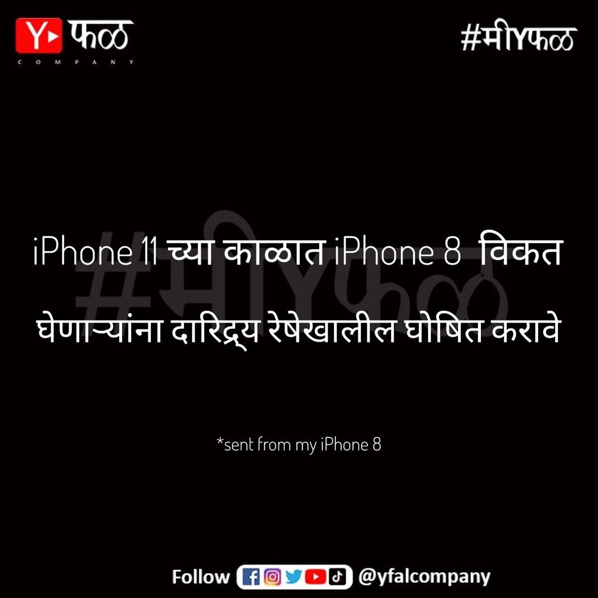 मला पण आई फोन पाहिजे #मीYफळ #atmanirbharbharat  #atmanirbhar #MarathiMemes #yfalcompany #MarathiMemes #marathi #marathimotivational #marathitroll  #marathijokes  #marathicomedy #iphonese #siri #apple #iphonelovers #sundayvibes #COVIDー19 #coronavirus #StayHome #staysafe #pic.twitter.com/BMj2O2xiWW
