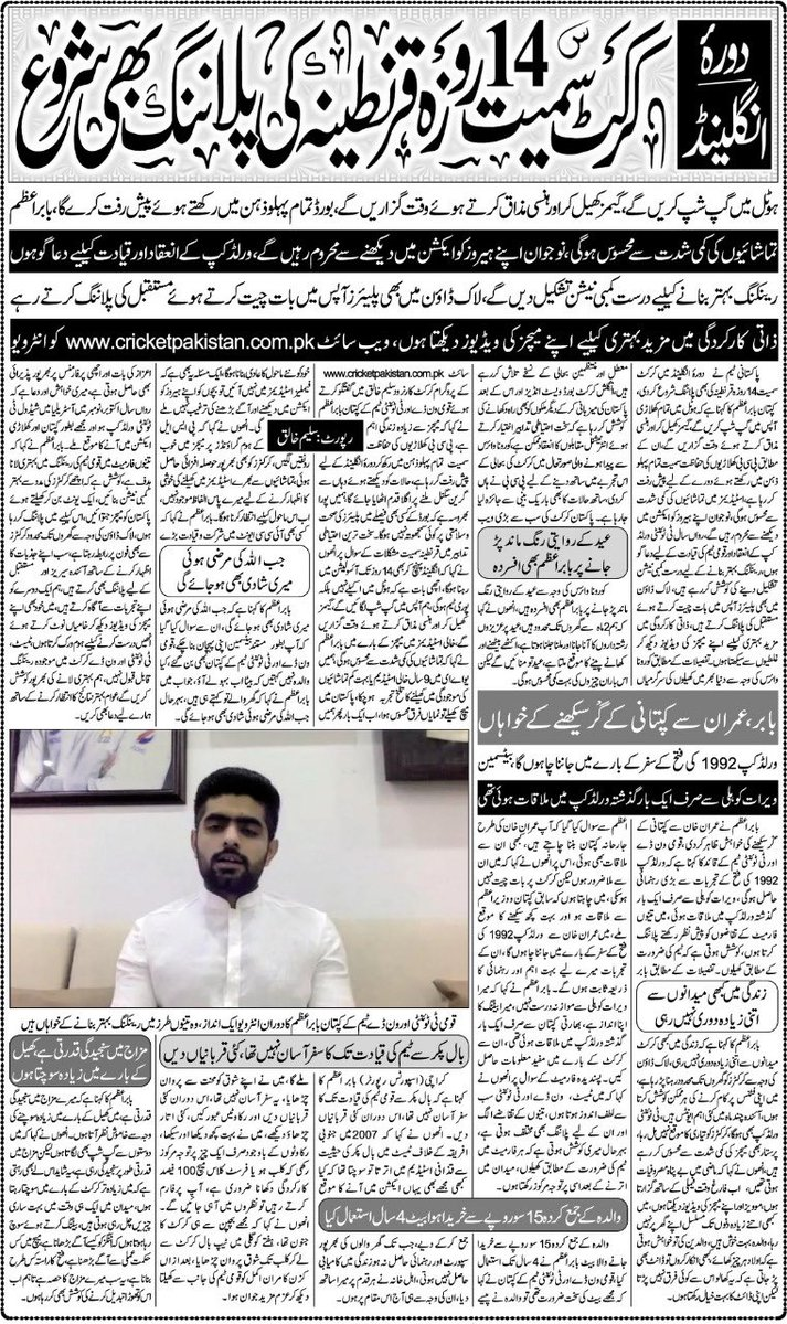 Babar Azam Interview (Daily Express)