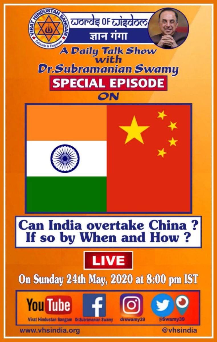 Dr.@Swamy39 Ji on Todays #WordsOfWisdom #GyanGanga Special Episode On Can India overtake China ? If so by When and How ? LIVE on Sunday 24 May, 2020 @ 8pm IST ON YouTube,Twitter,Facebook & Instagram. @jagdishshetty @rameshnswamy @ArvindChaturved @vhsindia