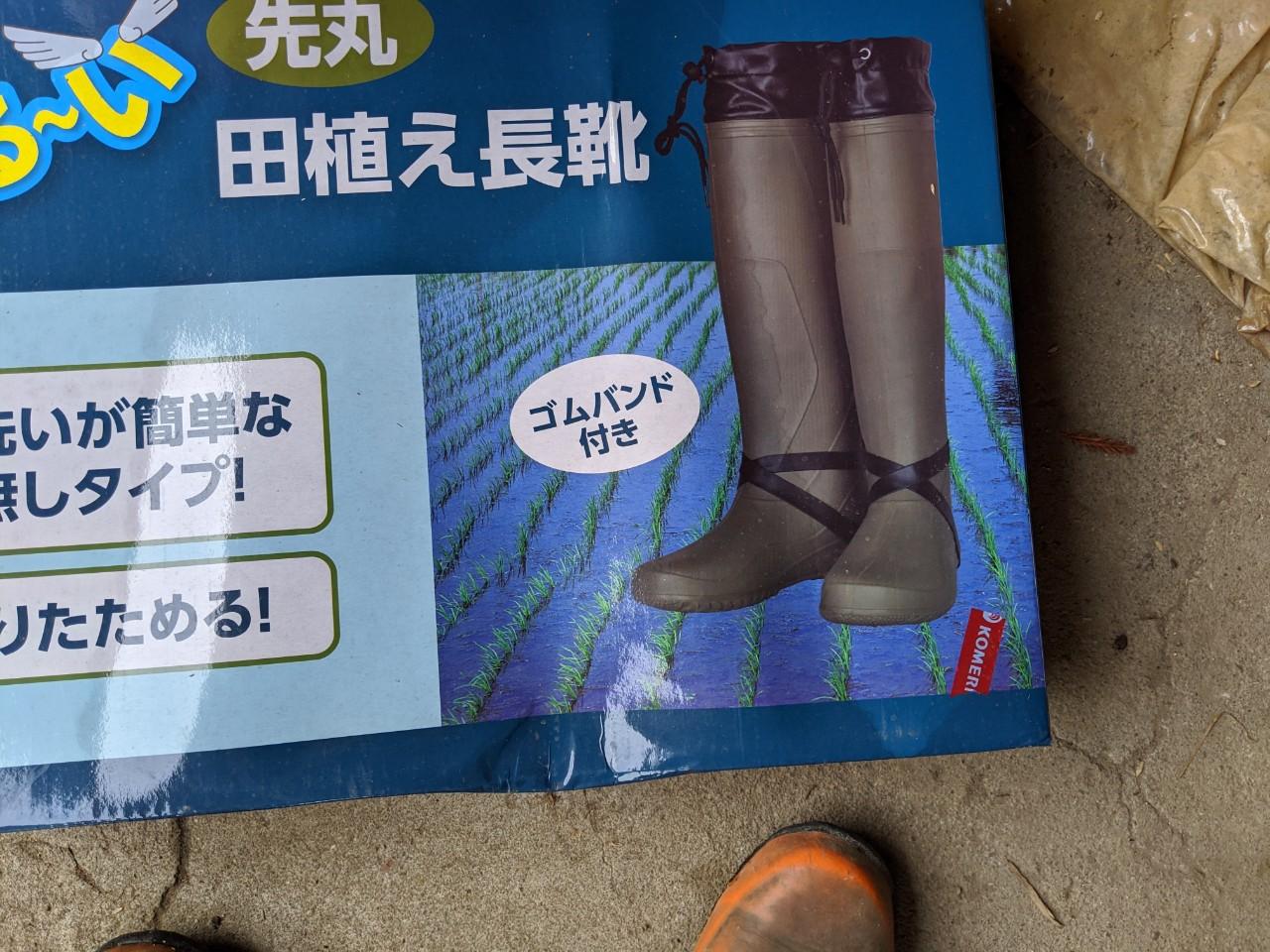 長靴 田植え
