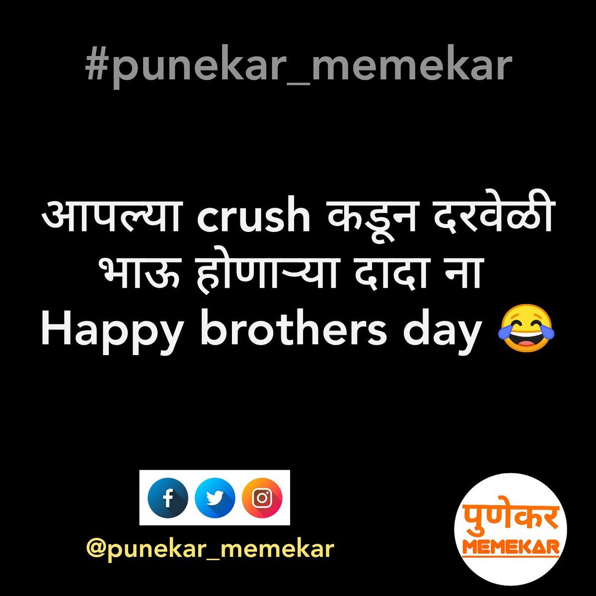#maharashtra #marathicomedy  #mumbai #mumbaikar #brothersday #punekarmemekar #pune #crushmemes #lovememes #loveyourself #nashik #dankmemes #viral #lovememes#pyar #gfmemes #gf #kolhapur #instamemes #troll #memesdaily #marathijokes #marathistatus #marathitroll #marathimemepic.twitter.com/OUpIJAJggD