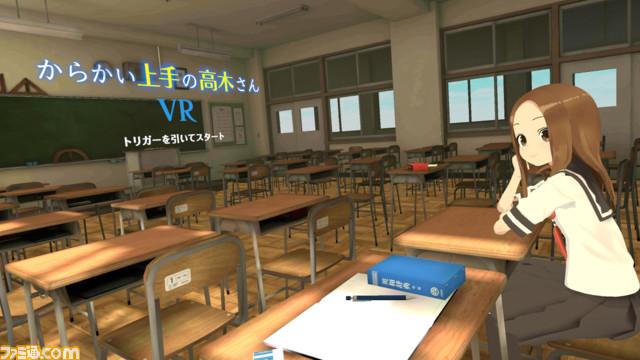 test ツイッターメディア - VRアニメ『からかい上手の高木さんVR 1学期』販売開始! 西片目線で高木さんのからかいが疑似体験できる#からかい上手の高木さん https://t.co/MoXKz5LrO2 https://t.co/sVgjBCYAiy